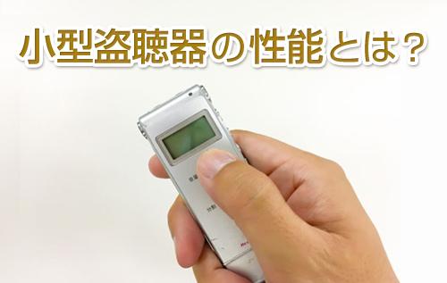小型の盗聴器のサイズはどれくらいで、長時間の盗聴は可能ですか?